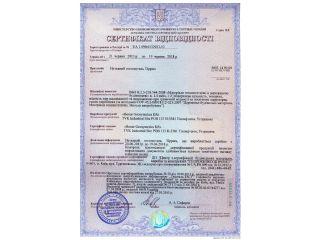 TippTex - Сертифікат відповідності