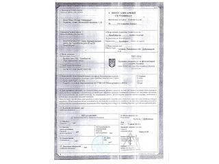Peatfield (фітосанітарний сертифікат)