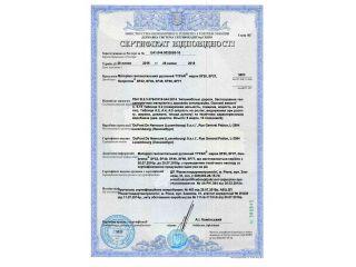 Typar SF - Сертифікат відповідності