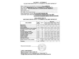 Паспорт-сертифікат на Вермісол (стор. 1)