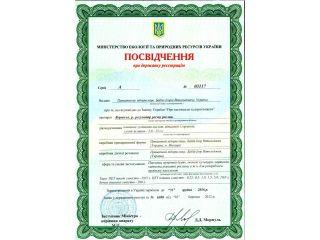 Вермісол - Свідоцтво про держ. реєстрації
