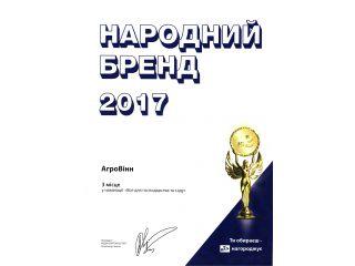 """Диплом переможця конкурсу """"Народний бренд 2017"""""""