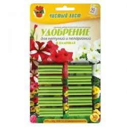 Удобрение длительного действия «Чистый лист» для петуний, сурфиний и пеларгоний в палочках 30 шт